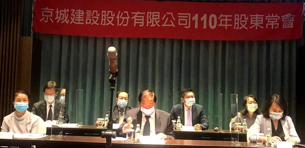 京城建設12日召開股東會,由董事長蔡天贊(中)主持。(郭鴻慧攝)
