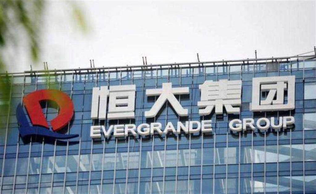 傳大陸住建部已通知恒大主要債權銀行,將停付20日到期的貸款利息。(圖/新浪網)