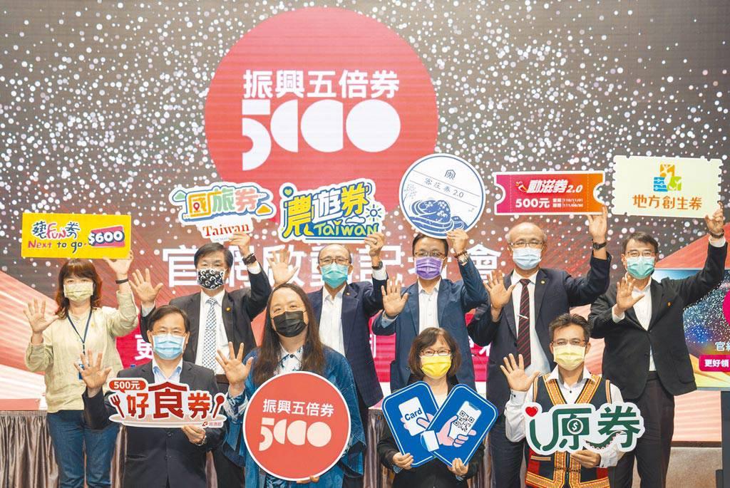 行政院政務員會唐鳳(前排左二)15日針對即將發放的振興五倍券召開記者會,並邀請相關部會推出各種優惠配套措施。(行政院提供)