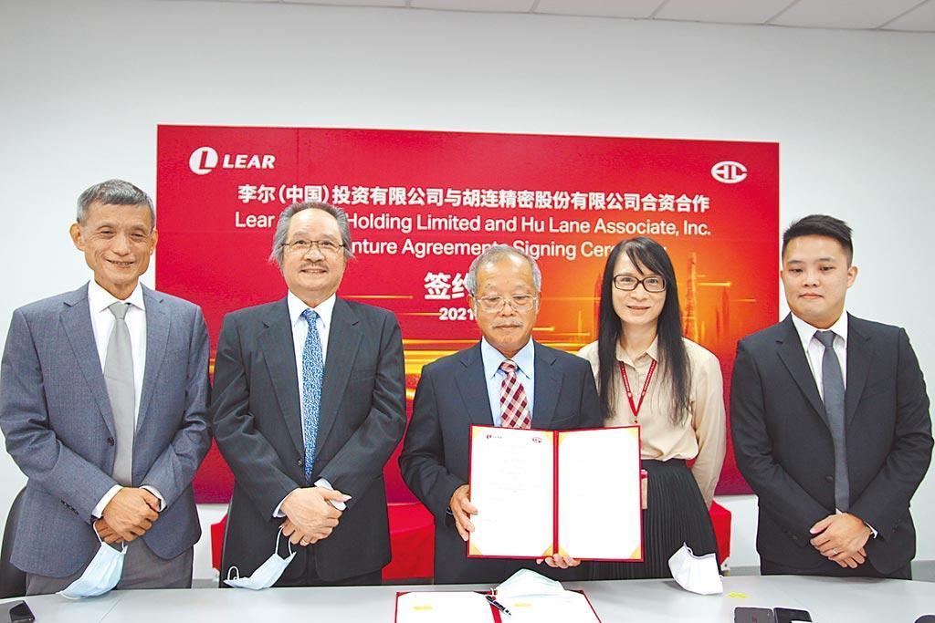 胡連與李爾簽署成立合資公司,圖中間為胡連董事長張子雄。圖/胡連提供