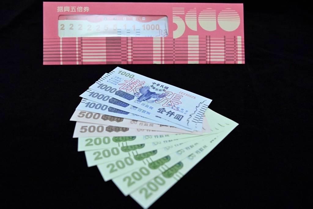 郵局已開放網路及電話預約紙本五倍券,領取日期將於明(12日)登場。(圖/行政院提供)