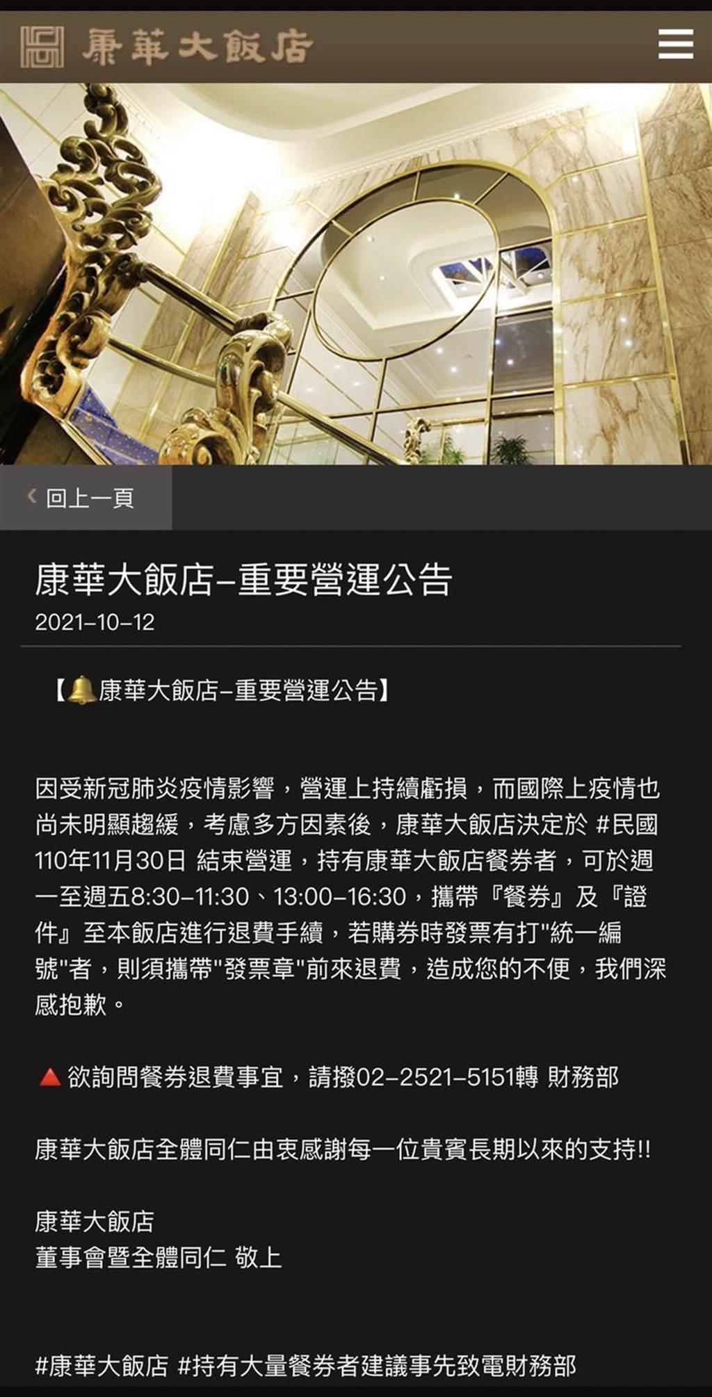 (立足市場40年的台北康華飯店不敵疫情,於官網宣告將於11月底結束營運。圖/擷取自康華飯店臉書)