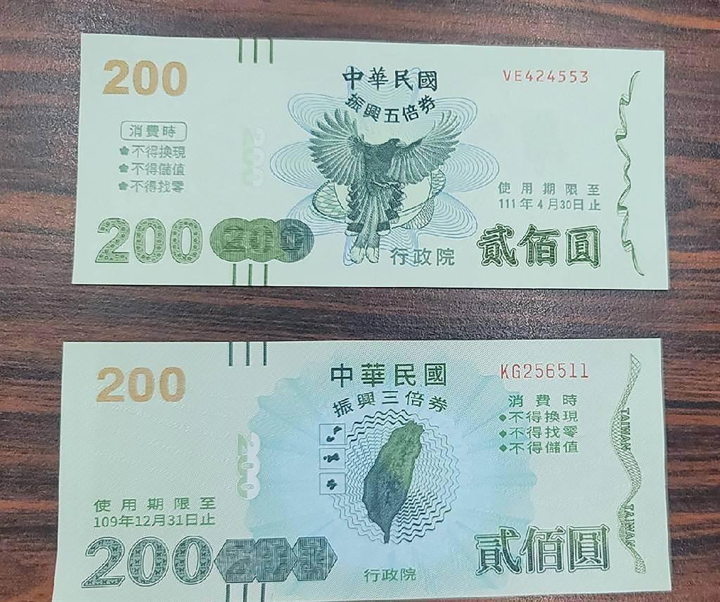 江和樹指出,3倍券的200元券和5倍券的200元券,太過相像,已經有商家誤收而蒙受損失。(江和樹提供/黃國峰台中傳真)