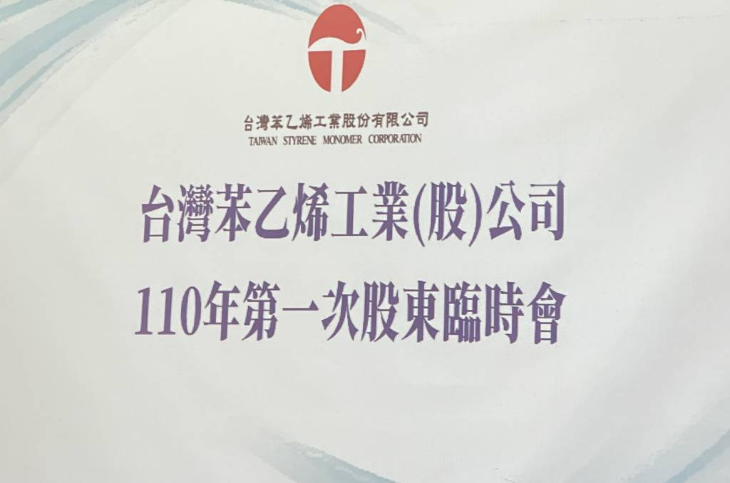 台苯今臨時股東會登場,公司派、市場派積極爭取有利董事席次。(王逸芯攝)