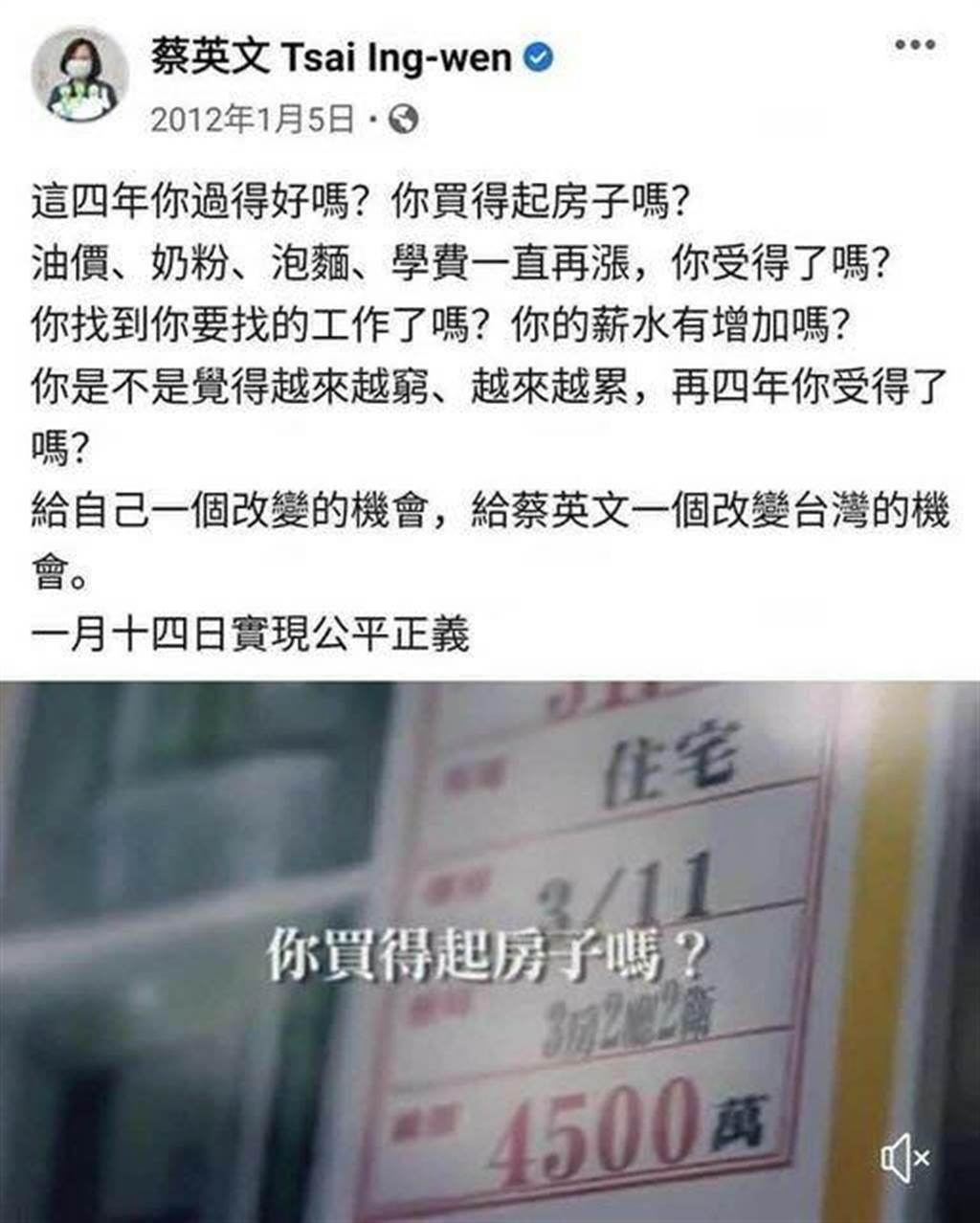 蔡英文2012年競選總統時曾問「你買得起房子嗎?」希望選民給她一個機會改變台灣。(圖/摘自臉書)