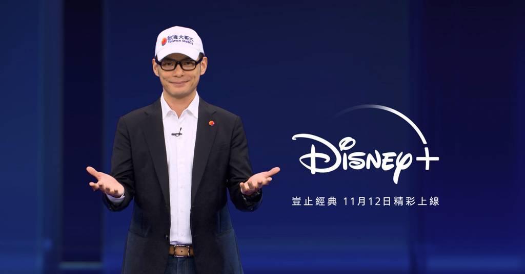 台灣大今日宣布,成為「Disney+」在台獨家合作電信營運商。(台灣大提供)
